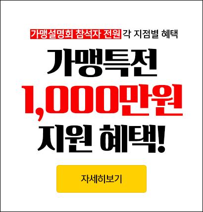 가맹특전 1,000만원 지원혜택!