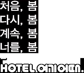 새로운 세대를 위한 새로운 호텔 HOTEL 여기어때