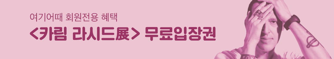 <카림 라시드전> 무료입장권 이벤트