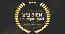 용인 BIEN Boutique 호텔