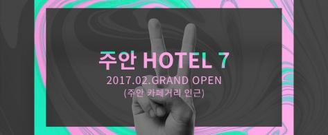주안 HOTEL 7