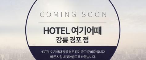 HOTEL 여기어때 - 경포