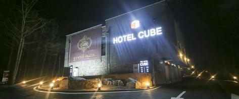 연산 호텔 큐브